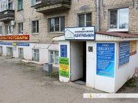 Организации в доме 5 на улице Чапаева