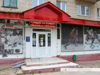 """Экипировочный центр """"Спорт-стиль"""""""