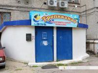"""Оздоровительный комплекс """"Тропикана+"""""""