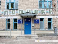 "Детский сад №48 ""ладушки"""
