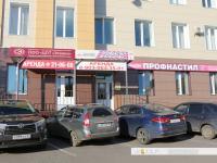 Организации в доме 10 на улице Текстильщиков