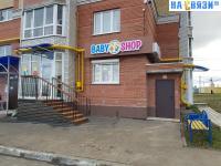 """Магазин детской одежды """"Baby Shop"""""""