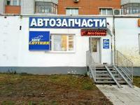 """Магазин """"Авто-Спутник"""""""