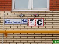 М.Залка 14 корп. 4