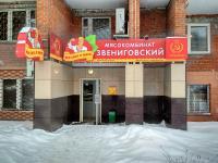 """Фирменный магазин """"Мясокомбинат Звениговский"""""""
