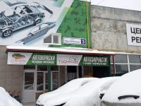 """Авторазбор """"Tachka21"""""""