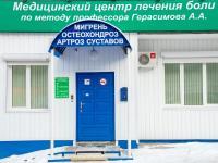 Медицинский центр лечения боли профессора Герасимова А.А.