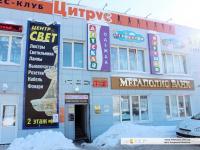 """Вход в ТЦ """"Байконур"""""""