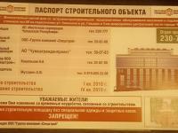 Поз. 68 по ул. Калинина