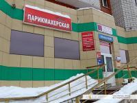 """Парикмахерская """"Valua"""""""