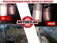 Автосервис «Мотор21»