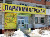 """Парикмахерская """"LeksiaStudio"""""""