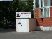 """(закрыт) Магазин """"Автомания"""""""