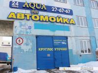 "Автомойка ""Aqua"""