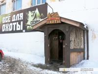 """Магазин """"Сезон охоты"""""""