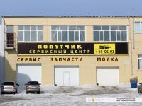"""Сервисный центр """"Попутчик"""""""