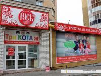 "Магазин ""Три котаж"""