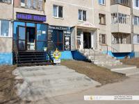 Организации в доме 6 на улице Чернышевского