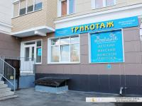 "Фирменный магазин ""ModaLi"""
