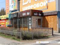"""Grill & Bar"""