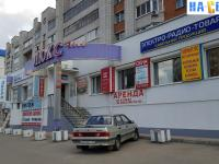 "Отдел ""Электротовары"""
