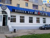 """Бургер-бар """"Katleta"""""""