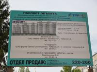 Поз.2 ЖК Зеленый