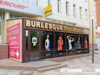 """Клуб для мужчин """"Burlesque"""""""