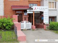 Организации в доме 39 на улице Гагарина