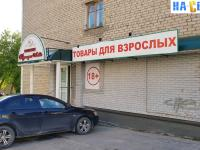 "Интим-магазин ""Территория любви"""