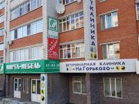 """ЛПУ """"Ветеринарная клиника на Горького"""""""
