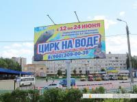 Рекламный щит 6х3 возле автостанции