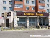 "Кафетерий ""Столичные пекарни"""
