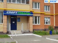 """Магазин """"Спорттовары"""""""