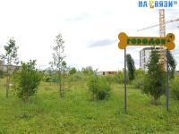 Площадка Городок