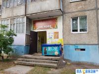 """Магазин """"Табачок"""": чай, кофе на Эльгера 1"""