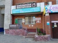"ООО ""Быт-сервис"""