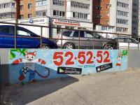 Реклама такси 525252