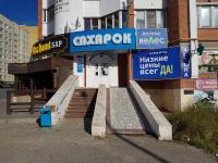 "Магазин ""Сахарок-6"""