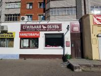 """Магазин """"Стильная обувь"""""""
