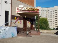 "Магазин ""Акконд-45"""