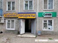 "Магазин ""Лабиринт"""