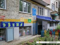 Организации в доме 52 на улице Гражданской