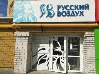 """ООО """"Русский воздух"""""""