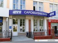 """ПАО """"Саровбизнесбанк"""""""