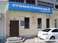 """Стоматологическая клиника """"Евродент"""""""