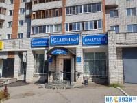 """Магазин """"Славянка"""""""