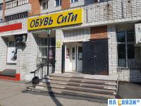 """Магазин """"Обувь Сити"""""""