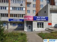 """Центр технического обслуживания """"Мастер"""""""