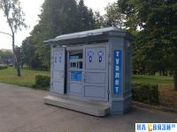Платный туалет